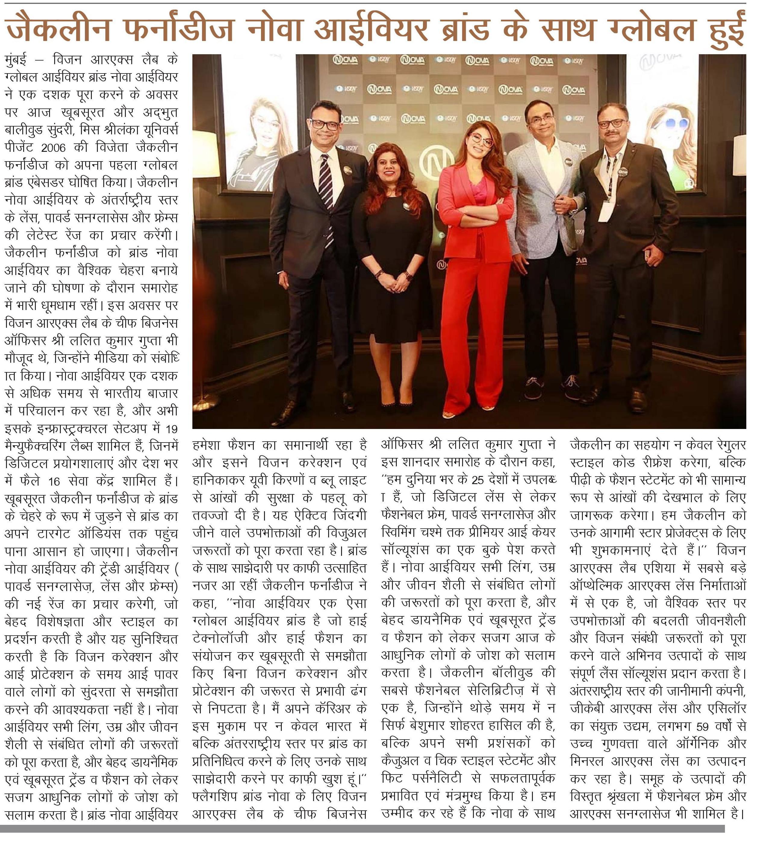 Jacqueline Fernandez announced as the brand ambassador of Nova eyewear